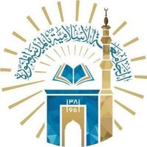 وظائف الجامعة الاسلامية في المدينة المنورة عن طريق المسابقة الوظيفية