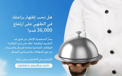 الخطوط السعودية وظائف لمن يحمل مؤهلات في الطهي والطبخ
