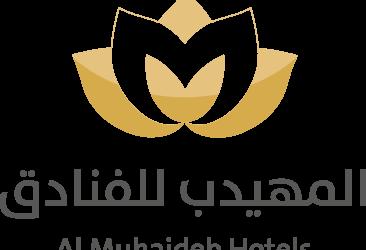 المهيدب للفنادق وظائف استقبال فندقي في #الطائف #جدة
