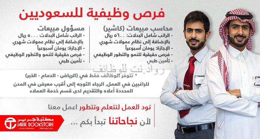 وظائف مكتبة جرير في الرياض الدمام الخبر برواتب 5000-5600 ريال