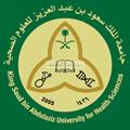 جامعة الملك سعود الصحية وظائف لخريجي الدبلوم والبكالوريوس مهندسين و حاسب ونظم معلومات