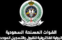 القبول الموحد في وزارة الدفاع معهد الدراسات ووحدات الامن البحرية ومعهد طيران القوات البرية