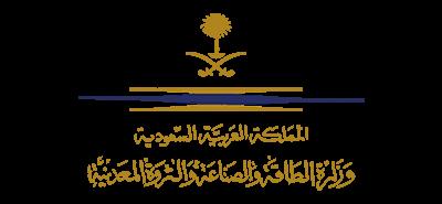 وظائف وزارة الطاقة والثروة المعدنية وظائف نسائية ورجالية التقديم عن طريق جدارة