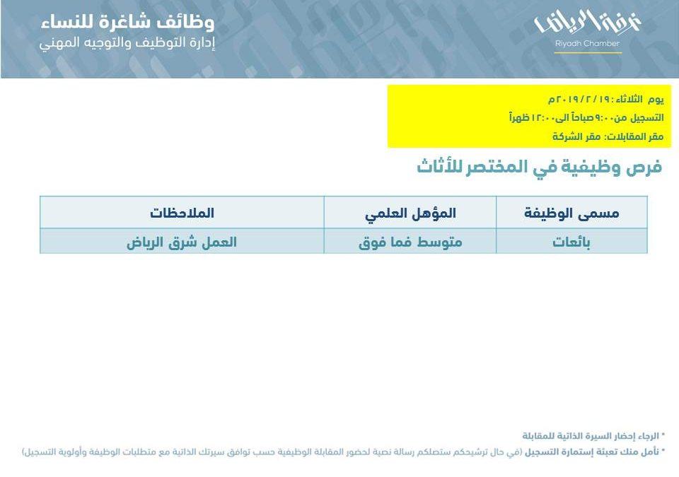 المختصر للاثاث وظائف بائعات في شرق الرياض