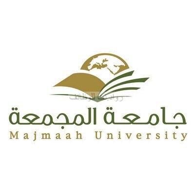 جامعة المجمعة وظائف معيدين ومعيدات في غالبية التخصصات لخريجي البكالوريوس والماجستير