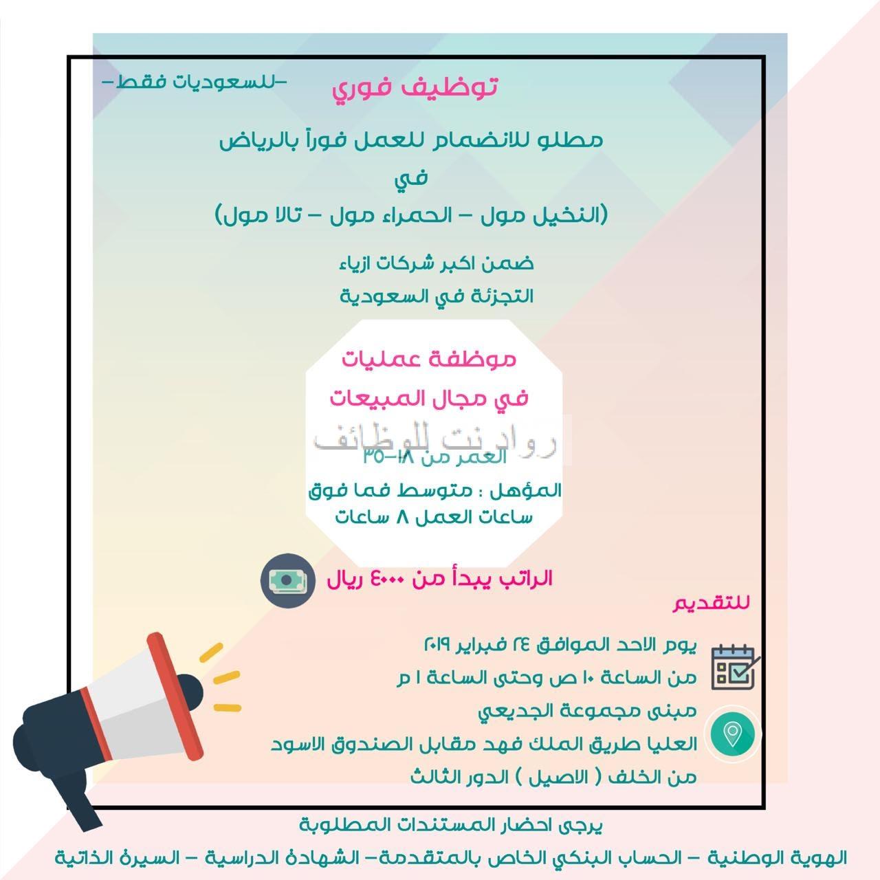 حركة واضح ضبط النفس وظائف نسائية عن بعد الرياض Dsvdedommel Com