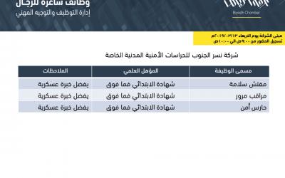 شركة نسر الجنوب وظائف حراس امن في الرياض لحملة شهادة الابتدائي واعلى