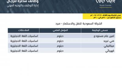 الشركة السعودية للنقل والاستثمار مبرد وظائف لخريجي الدبلوم وامين مستودع في الرياض