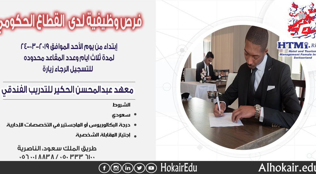 معهد عبدالمحسن الحكير تدريب منتهي بالتوظيف لخريجي الماجستير والبكالوريوس