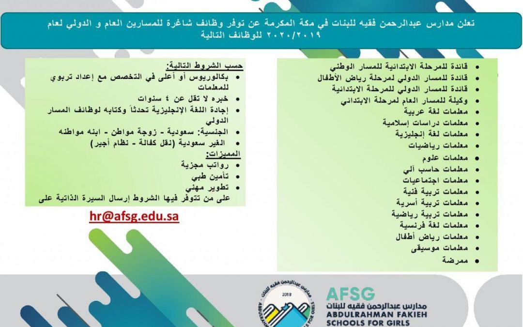 وظائف معلمات وتمريض في #مكة في مدارس عبدالرحمن فقية للبنات