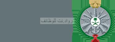 وزارة الدفاع وظائف على بند الأجور في جدة خميس مشيط الرياض الطائف تبوك الشرقية
