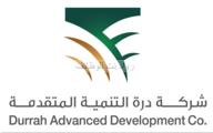 شركة درة التنمية المتقدمة في ينبع وظائف فنية وإدارية
