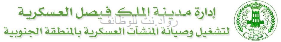 مدينة الملك فيصل العسكرية في خميس مشيط 100 وظيفة مدنية