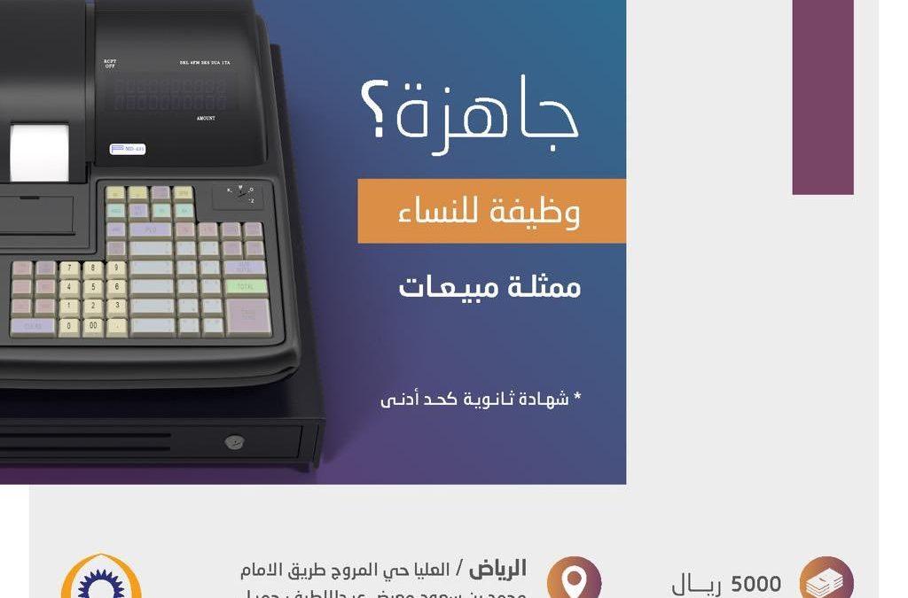 وظائف نسائية في الرياض ممثلة مبيعات راتب 5000 ريال