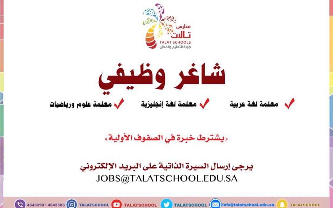 مدارس تالات وظائف معلمات انجليزي و عربي وعلوم ورياضيات