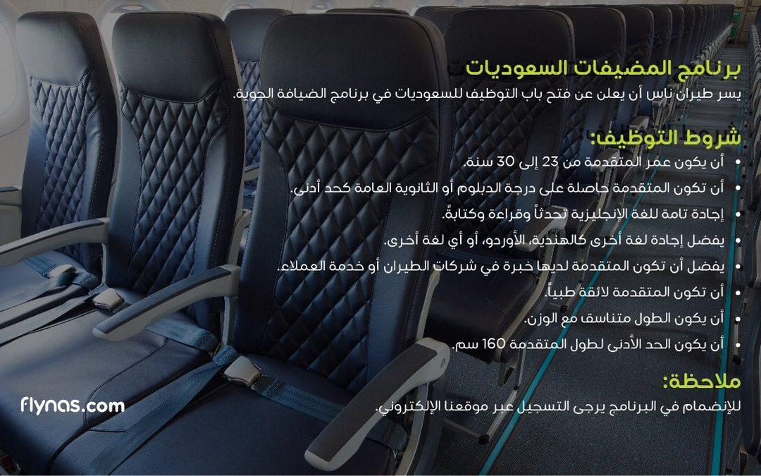 طيران ناس برنامج المضيفات السعوديات لخريجات الدبلوم والثانوية