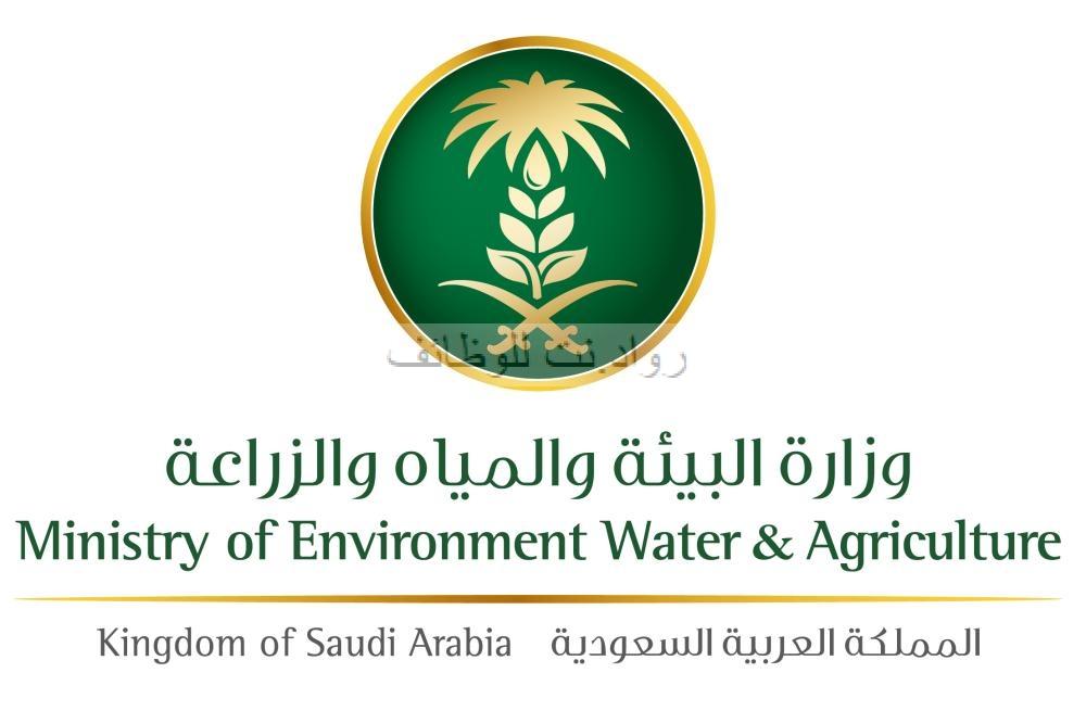 وزارة البيئة والمياة والزراعة تطرح 453 وظيفة في أغلب المناطق