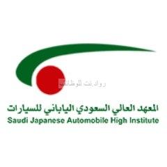 المعهد السعودي الياباني للسيارات تدريب منتهي بالتوظيف لخريجي الثانوية