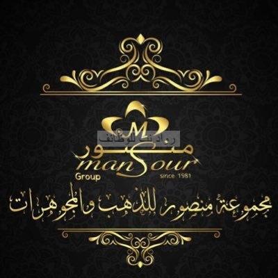 مجموعة منصور للذهب وظائف في كل المناطق مشرف منطقة ومدير معرض وبائعين وموظف it