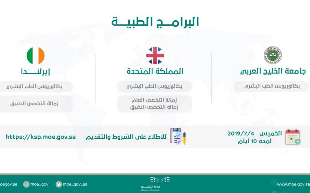 وزارة التعليم تعلن عن ابتعاث خارجي لدراسة الطلب لحملة الثانوية العامة