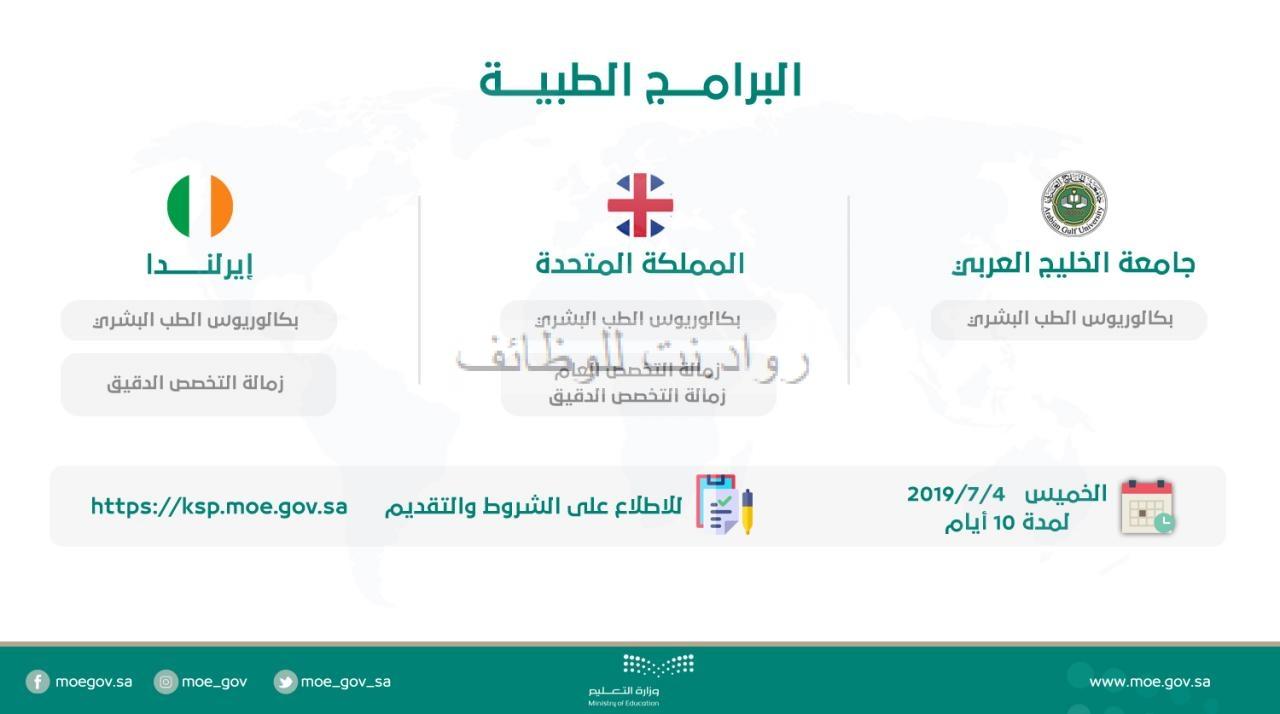 وزارة التعليم تعلن عن ابتعاث
