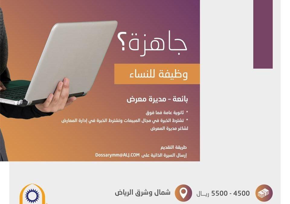 وظائف نسائية بائعات ومديرة معرض في شمال و شرق الرياض