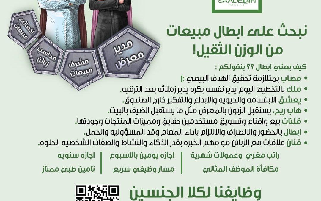 حلويات سعد الدين وظائف نسائية ورجالية في اغلب المناطق