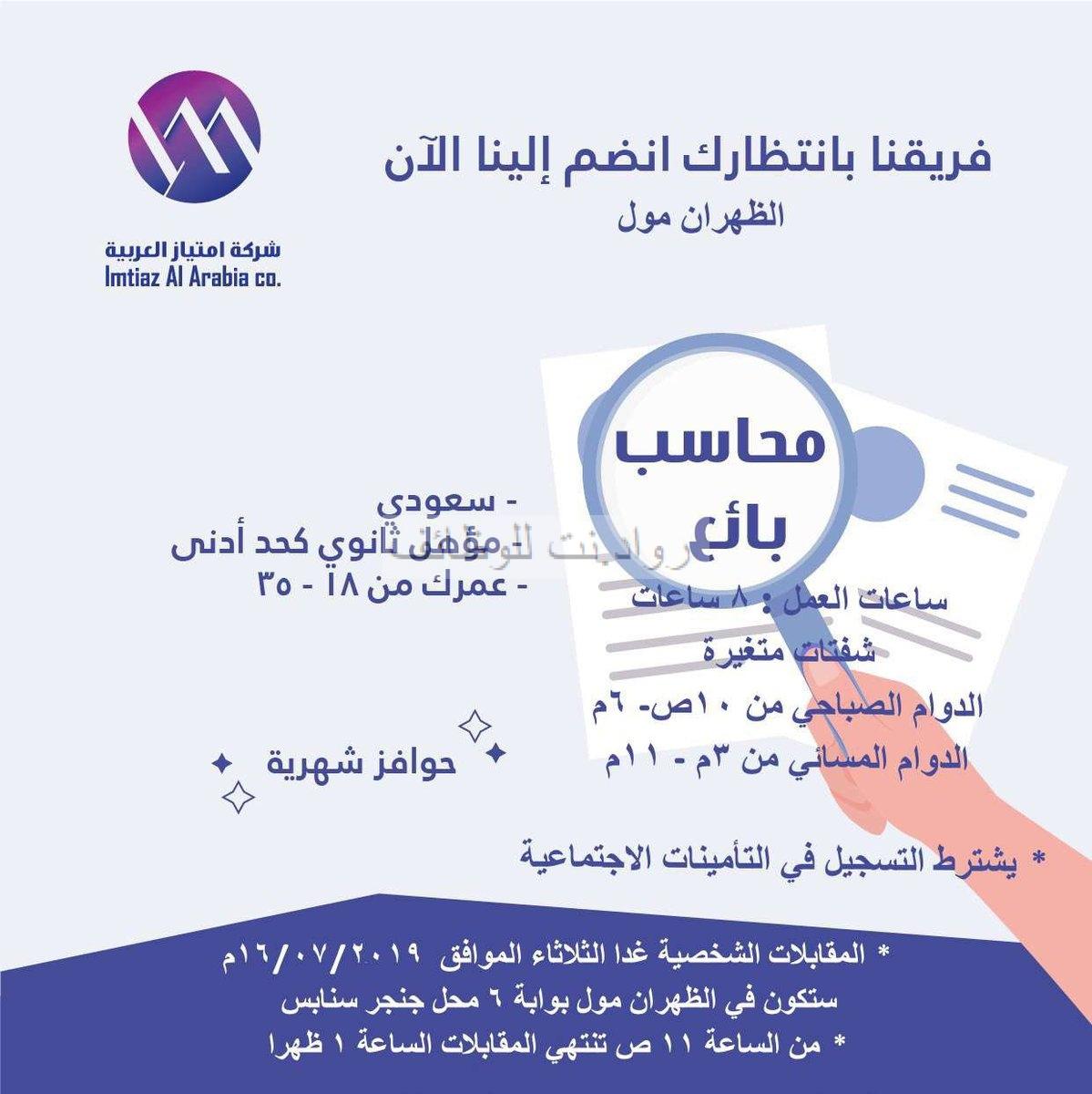 شركة امتياز العربية وظائف في الظهران مول