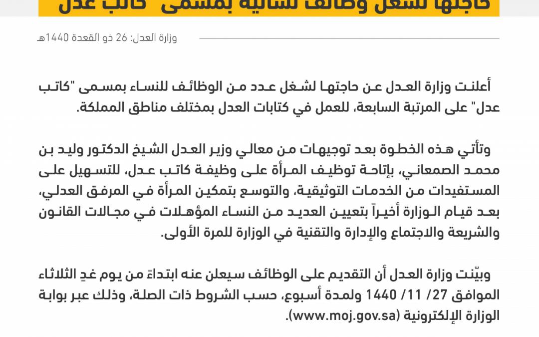 وزارة العدل وظائف كاتبات ضبط لخريجات البكالوريوس في عدة تخصصات