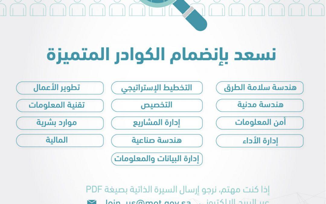 وزارة النقل وظائف هندسية وإدارية وتقنية لحديثي التخرج