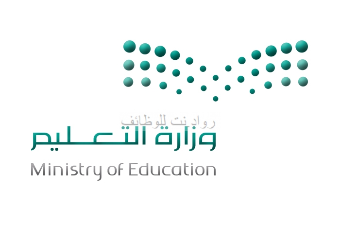 وزارة التعليم وظائف نسائية ورجالية من المرتبة 4 حتى 9