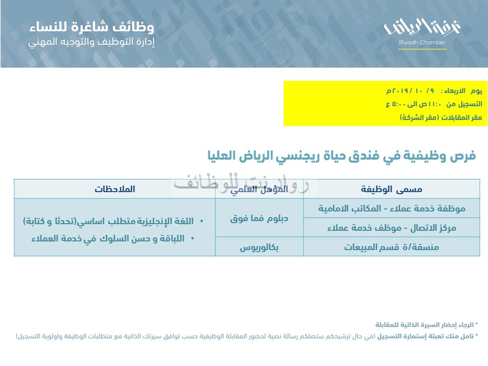 فندق حياة ريجنسي في الرياض وظائف خدمة عملاء ومبيعات لخريجات البكالوريوس والدبلوم