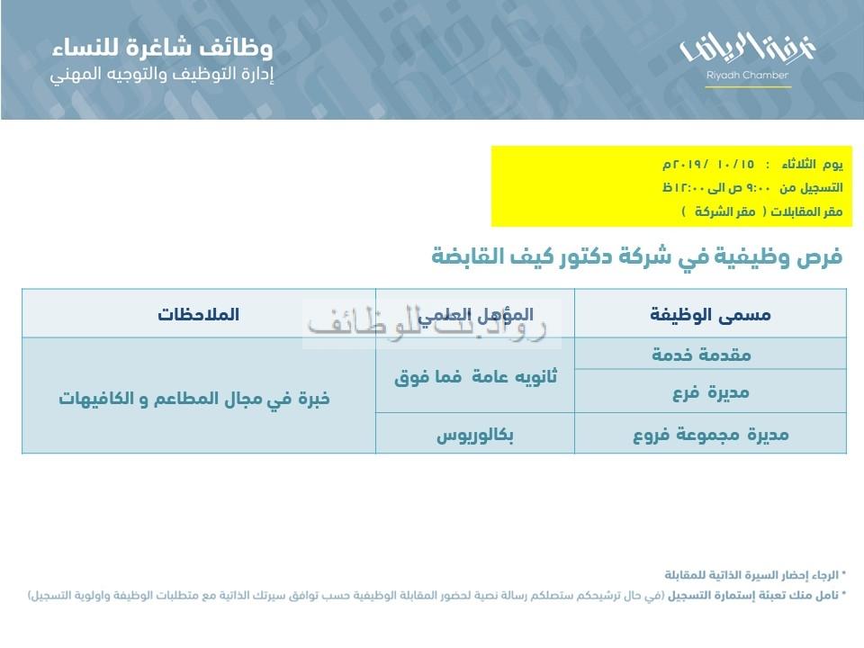 د.كيف القابضة وظائف نسائية لخريجات الثانوية والبكالوريوس في الرياض
