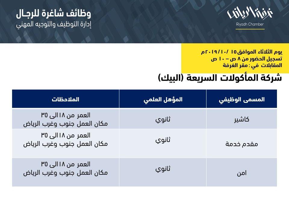 وظائف البيك في الرياض لخريجي الثانوية كاشير ومقدم خدمة وحراس امن
