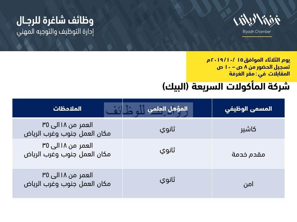 وظائف البيك في الرياض لخريجي الثانوية ولسكان جنوب وغرب الرياض