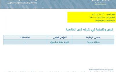شركة التيرف السعودية وظائف استقبال ومساعد فني