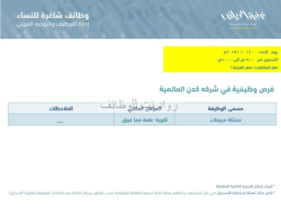 شركه كدن العالمية وظائف نسائية ممثلة مبيعات في الرياض
