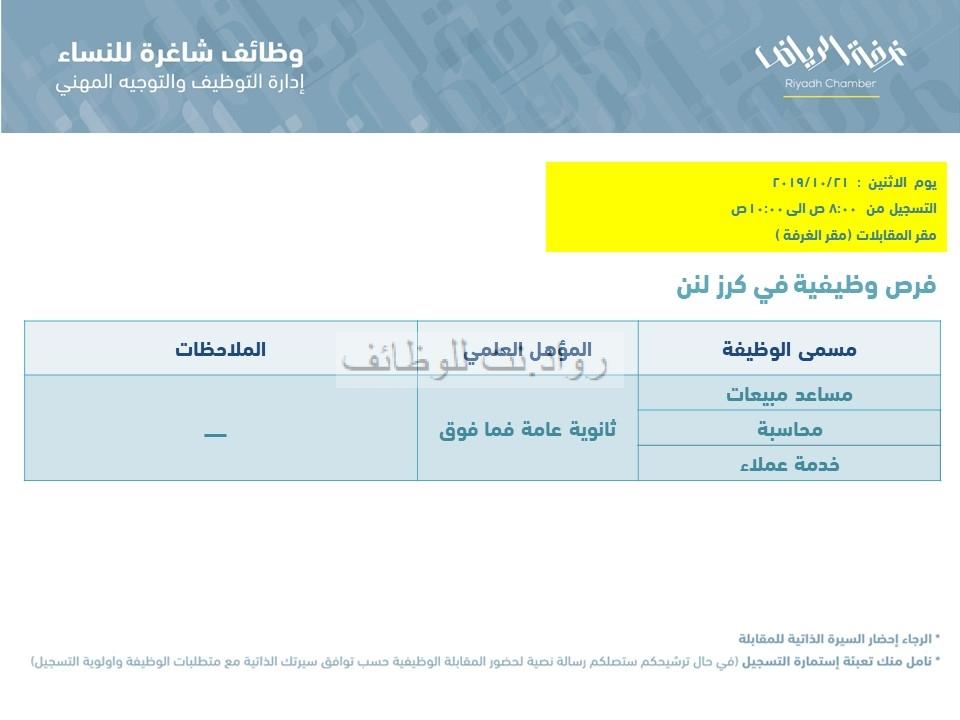 شركة كرز لنن وظائف نسائية في الرياض