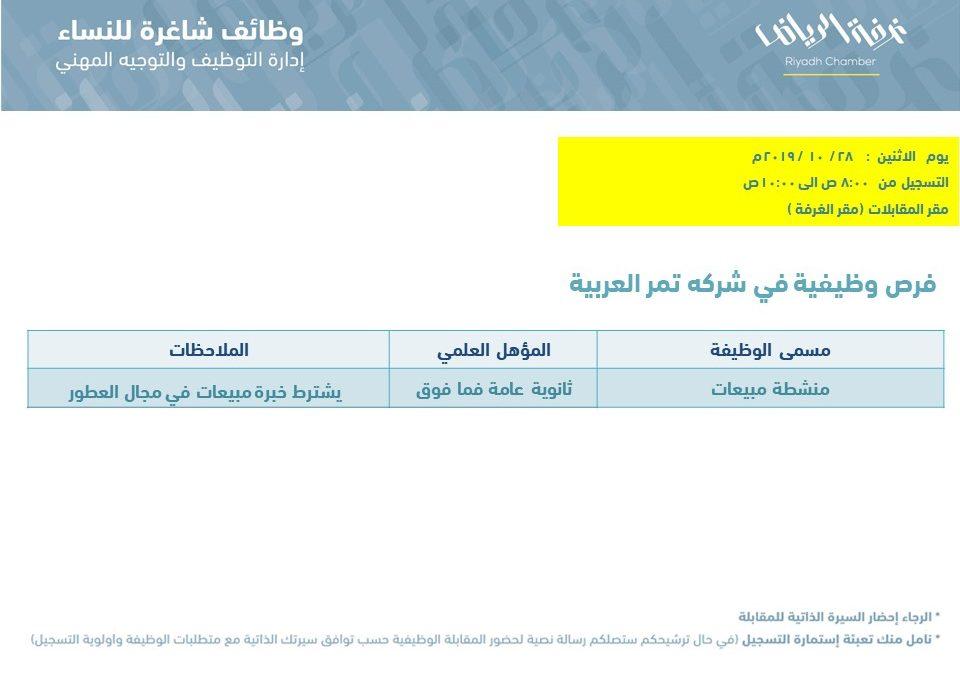 شركة تمر العربية وظائف محاسب وممثل مبيعات لخريجي البكالوريوس
