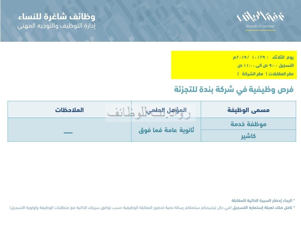 شركة بندة للتجزئة وظائف نسائية في الرياض