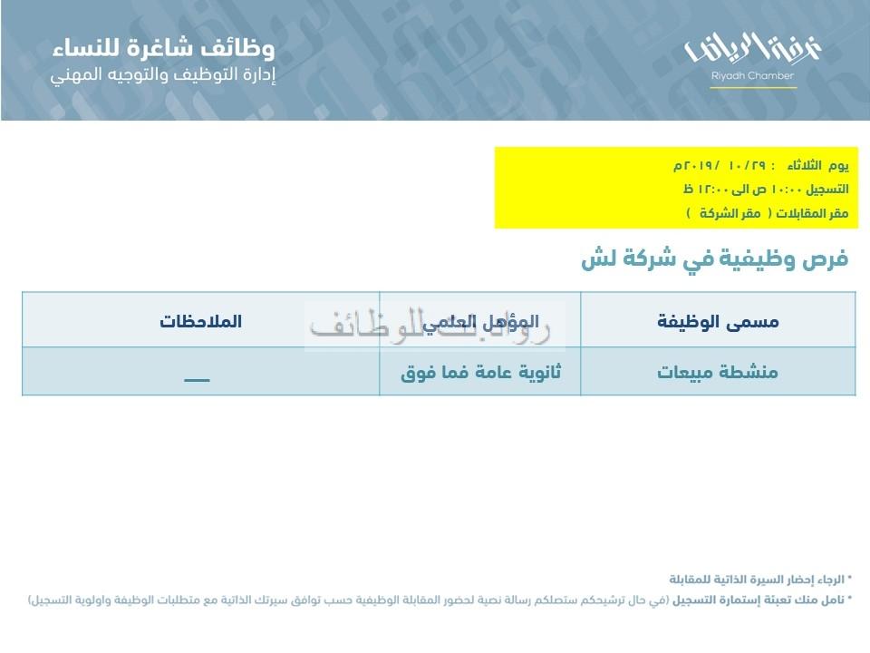 شركة لش وظائف نسائية في الرياض منشطة مبيعات