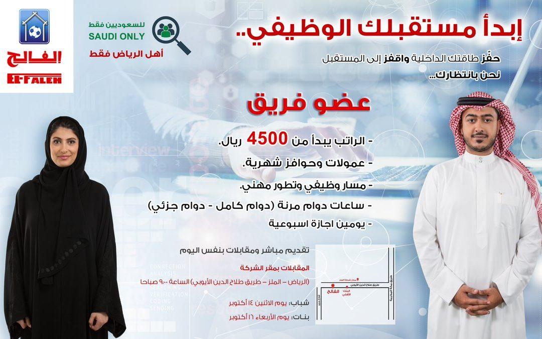 بيت الفالح للرياضة وظائف نسائية ورجالية في الرياض رواتب 4500 ريال