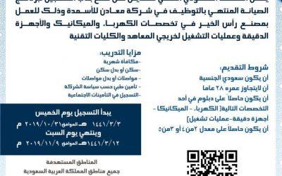 المعهد السعودي التقني لللتعدين تدريب منتهي بالتوظيف