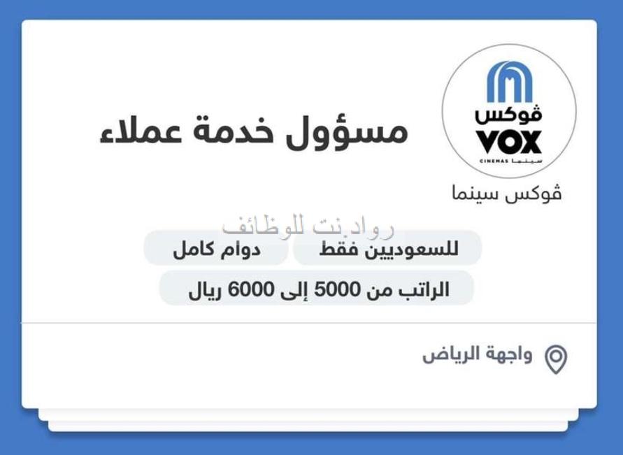 وظائف فوكس سينما في موسم الرياض رواتب ٥٠٠٠ حتى ٦٠٠٠