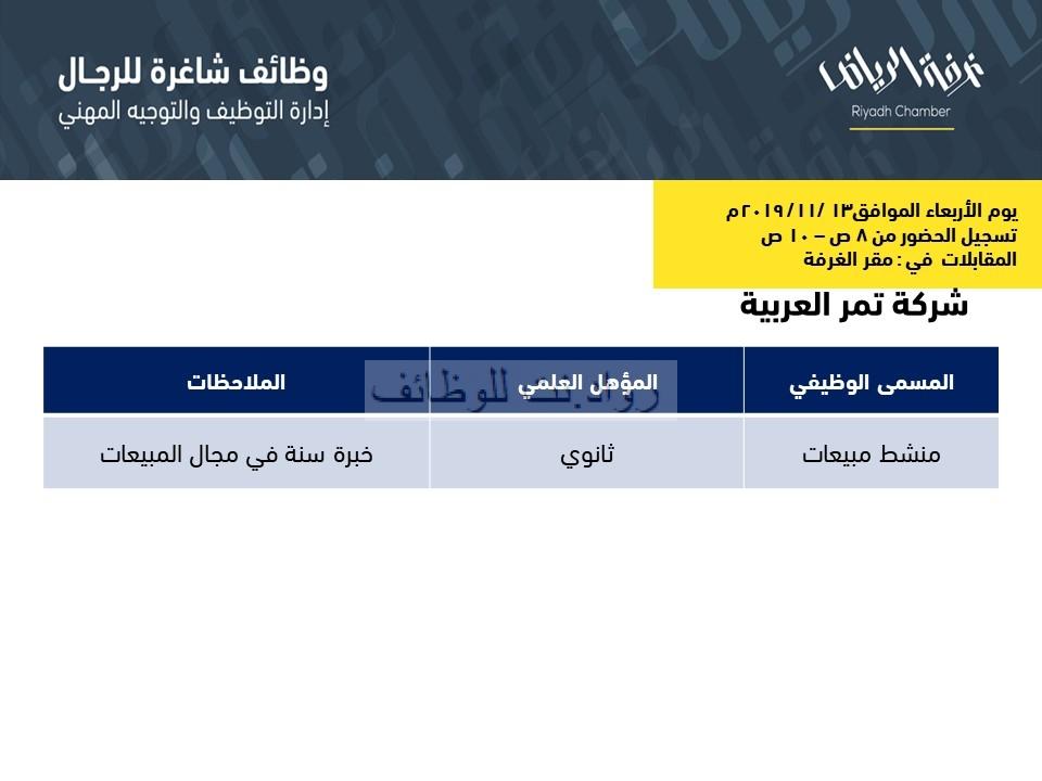 شركة تمر العربية وظيفة منشط مبيعات في الرياض