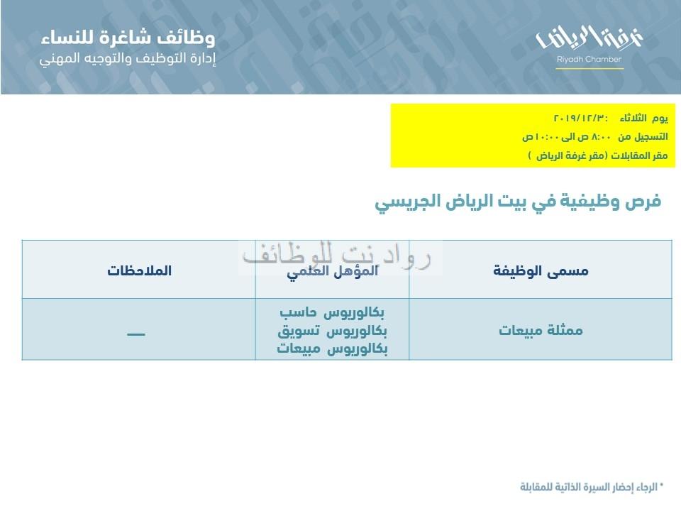 بيت الرياض الجريسي وظائف مممثلة مبيعات