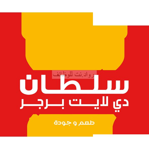 سلطان دي لايت وظائف نسائية في جدة كاشير