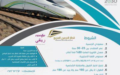 قطار الحرمين تدريب منتهي بالتوظيف قيادة القطار برواتب 8000