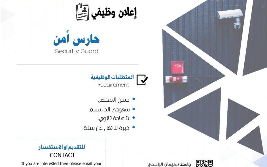 جامعة سليمان الراجحي وظائف حراس امن