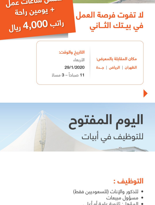 شركة أبيات اليوم المفتوح للتوظيف في الرياض جدة الظهران